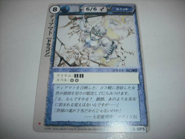 即決★モンコレ★ MC5-SP5 ティアマト_画像1