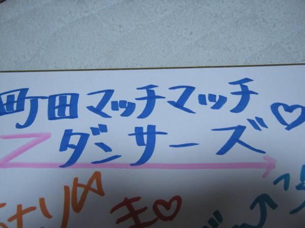●Gacharic Spin 町田マッチマッチダンサーズ 直筆サイン色紙●