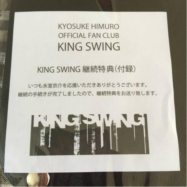 氷室京介 FC ファンクラブ KING SWING 断続特典
