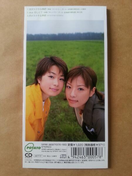 北海道限定品/サイン入り8cmCD/カントリー娘。/恋がステキな季節_画像2