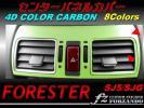 フォレスター SJ5 SJG センターパネルカバー 4Dカラーカーボン