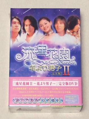 新品 DVD 流星花園 II 花より男子 完全版 グッズの画像