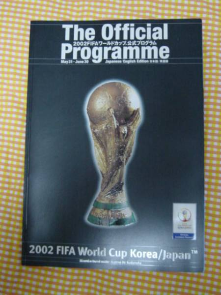 2002FIFAワールドカップ公式プログラム 日韓