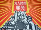 ■中国■文革パロディ『為人民幣服務』マウスパッド■中国■