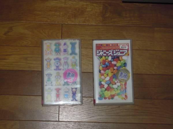 関ジャニ∞ VHS ジャニーズジュニア時代 素顔 1 2 未DVD化作品