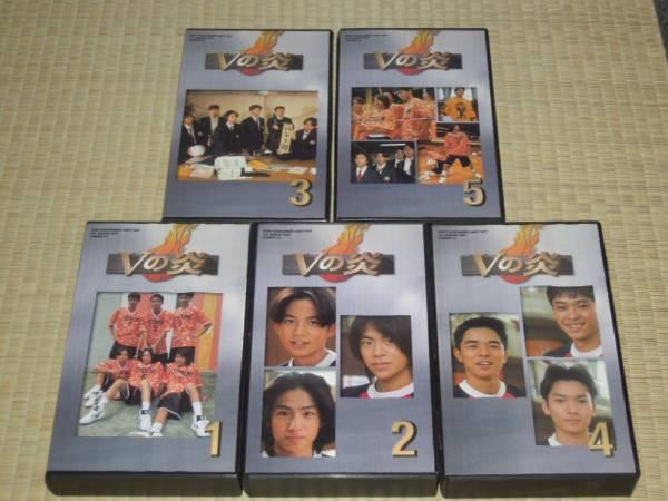 再生○ V6 初主演ドラマ Vの炎 全巻 販売VHS 未DVD バレーボール