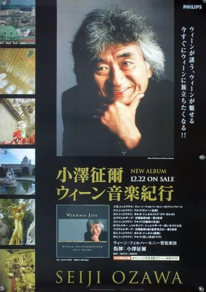 小澤征爾 SEIJI OZAWA B2ポスター (1L18013)