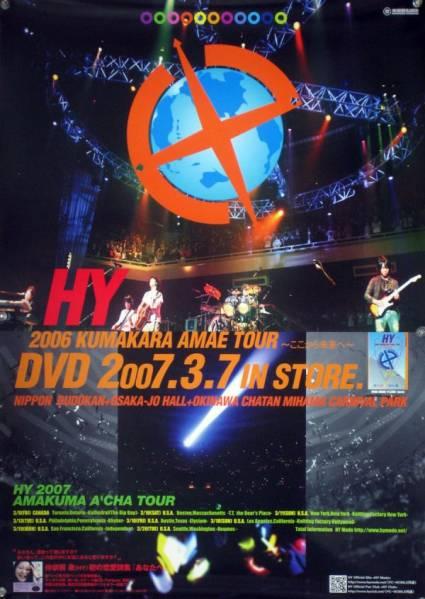 HY エイチワイ B2ポスター (1J08012)