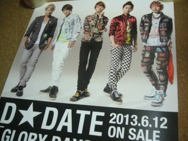 B2大 ポスター D DATE D★DATE