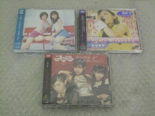 DVD3枚セット/新品未開封/松浦亜弥/ごまっとう シングルV/GAM
