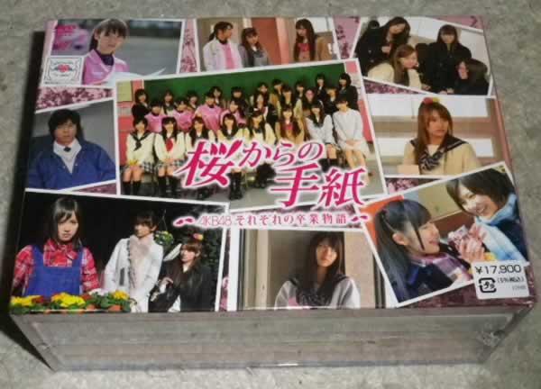 桜からの手紙 AKB48それぞれの 卒業物語 豪華版 DVD-BOX ライブ・総選挙グッズの画像
