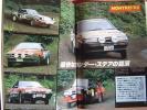 ★ 当時物 オートスポーツ 407 ★ 1984年11-1 '84SUGO MR2 R30 BMW 旧車 絶版車 全日本ラリー選手権 グループA 鈴鹿シルバーカップ RAC