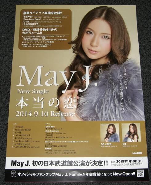 告知ポスター May J. [本当の恋]