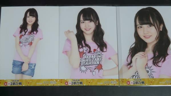 第5回 AKB48紅白対抗歌合戦 DVD封入生写真 3種コンプ 大川莉央 ライブ・総選挙グッズの画像