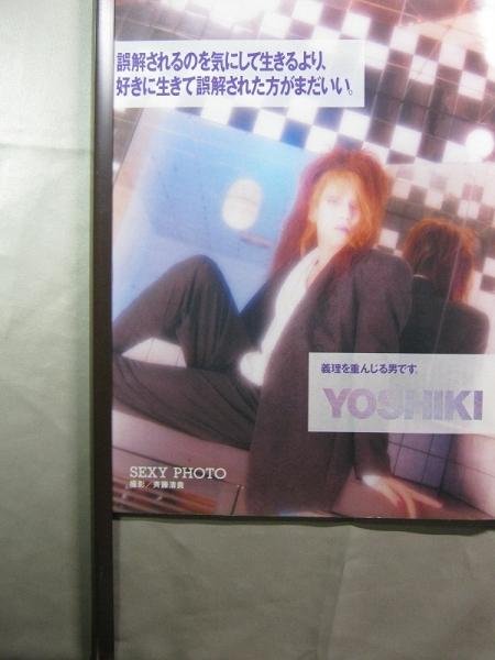 '91【誤解は気にせず好きに生きて誤解された方が】yoshiki ♯