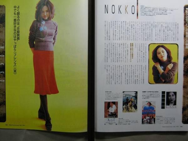 '97【音楽と比べて映画は スカート姿】nokko ♯