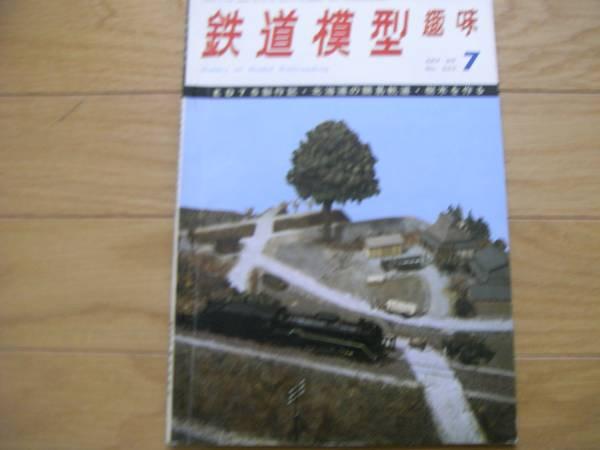 鉄道模型趣味1969年7月号 幌延町営軌道問寒別線/近鉄800系_画像1