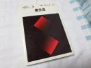 差分法 計算力学とCAEシリーズ3 高橋亮一/棚町芳弘