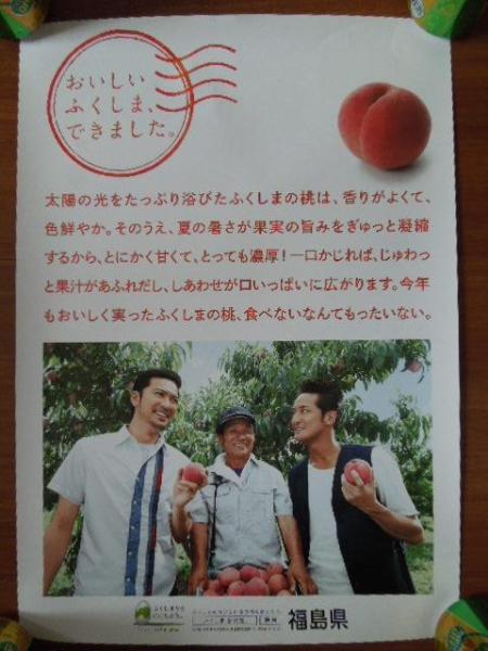非売品 TOKIO ポスター コンサートグッズの画像