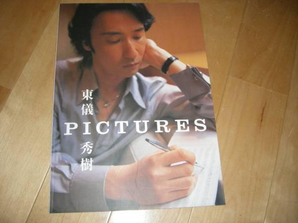 東儀秀樹/雅楽演奏家/tour'2006『PICTURES』パンフレット