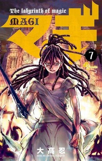 マギ(7) (少年サンデーコミックス)大高忍_画像1