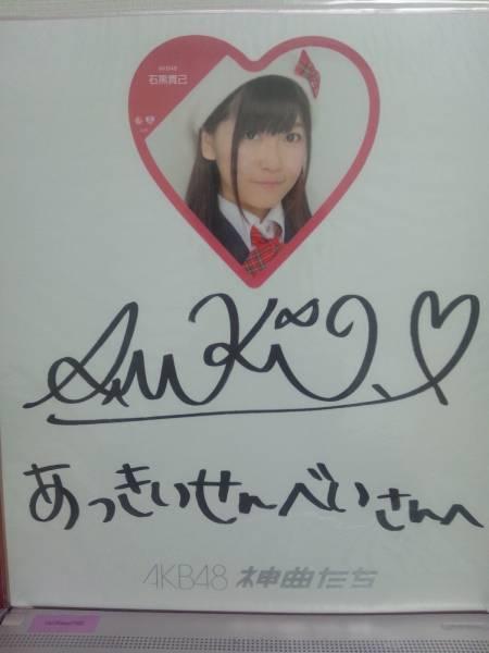 AKB48☆神曲たち サイン会参加特典 直筆サイン色紙 石黒貴己① ライブ・総選挙グッズの画像