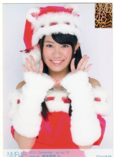 【写真】NMB48 個別生写真 2011年12月 December 福本愛菜 3 ☆5点半額交渉☆