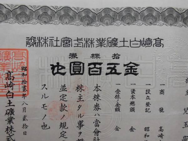 株券★高崎白土礦業(株) 昭和拾貳年 金五百円 甲 第千百拾九号