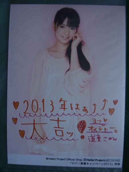 【生写真】『ビバ!新春キャンペーン2013』大吉 道重さゆみ