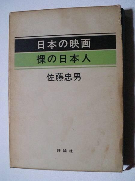 佐藤忠男『日本の映画・裸の日本人』