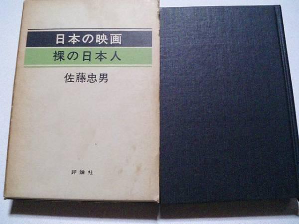 佐藤忠男『日本の映画・裸の日本人』_画像2