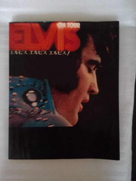 【貴重/写真集】 ELVIS ON TOUR/エルビス エルビス エルビス!