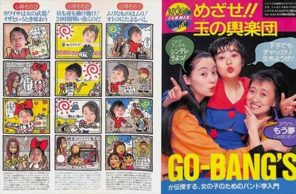 GO-BANG'S ゴーバンズ 森若香織 切り抜き 160P 貴重誌多数!