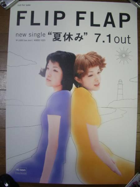 FLIP FLAP★フリップフラップ★店頭用 ポスター★未使用 新品