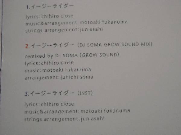 深田恭子 イージーライダー ●全3曲_画像3