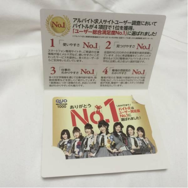 ディップ株主優待AKB48クオカード1000円梱包送料無料 クリックポスト ライブ・総選挙グッズの画像