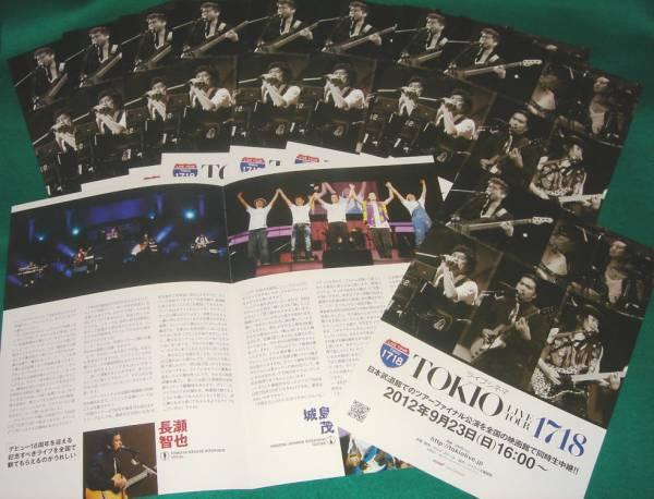 即決!! TOKIO LIVE TOUR 1718 ライブシネマ チラシ10枚 長瀬智也