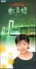 ★8cmCDS♪富永美樹/虹色橋/『シャ乱Qの演歌の花道』挿入歌