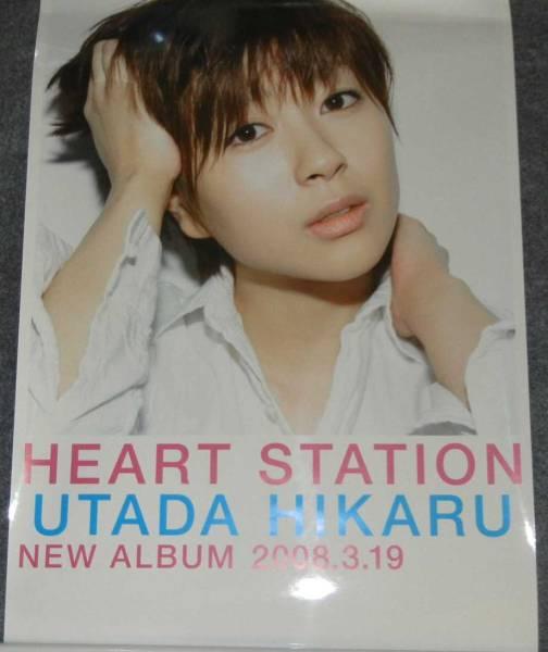 ◆ポスター◆宇多田ヒカル/HEART STATION