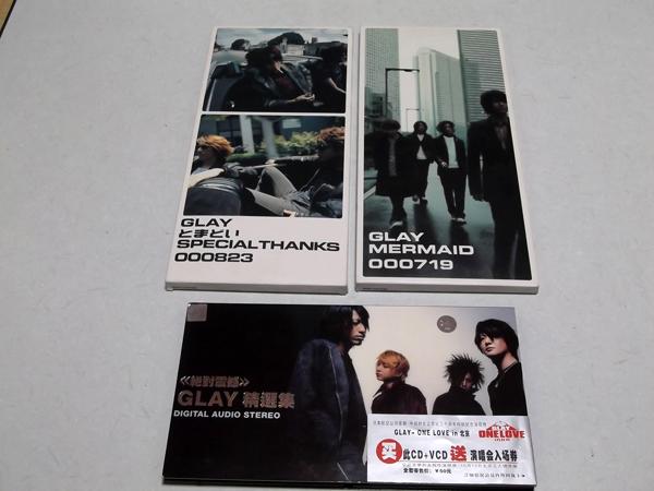■GLAY★グレイ【CD&VCD精選集 + CDとまどい & マーメイド】