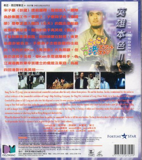 新品 VCD 男たちの挽歌II(英雄本色II) ティ・ロン(狄龍) チョウ・ユンファ(周潤發) レスリー・チャン(張國榮) ディーン・セキ(石天)_画像2