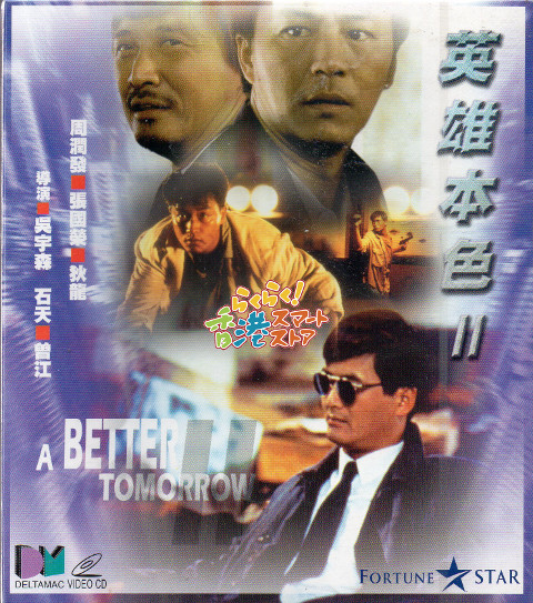 新品 VCD 男たちの挽歌II(英雄本色II) ティ・ロン(狄龍) チョウ・ユンファ(周潤發) レスリー・チャン(張國榮) ディーン・セキ(石天)