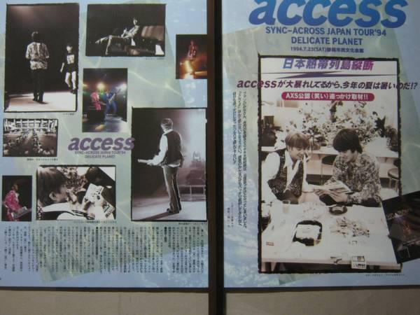 '94【追っかけ取材 in 静岡】access 浅倉大介 貴水博之 ♯