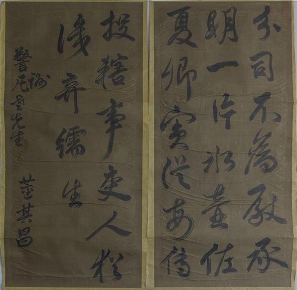 模写 董其昌 行書 水墨絹本 中国 書画_画像1