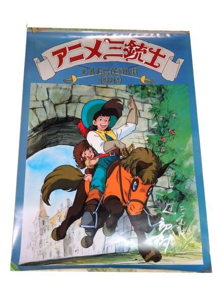 ■サイン入りカレンダー アニメ三銃士 辻初樹先生/NHK/1989_画像2