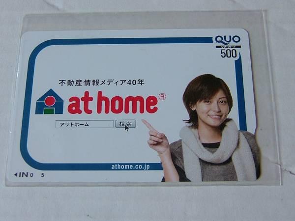 相武紗季 クオカード at home QUO アットホーム (1) グッズの画像
