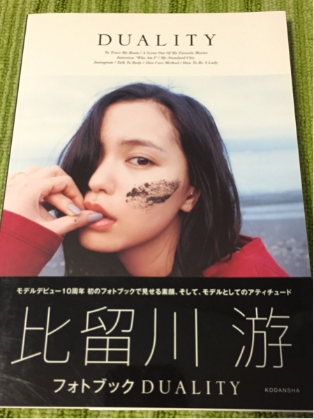 DUALITY 比留川游フォトブック 初版 帯付 送料無料