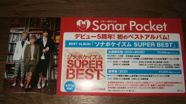 ■ミニポスターCF7■ ソナーポケット/ソナポケイズム SUPER BEST