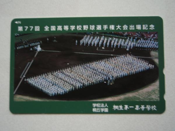 ★桐生第一高等学校第77回全国高等学校野球選手権大会出場記念