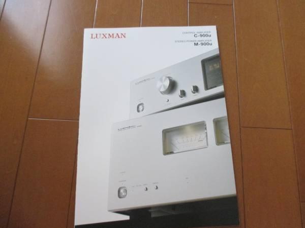 B7530カタログ*LUXMAN*C-900u m-900u2014.1発行_画像1